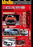 月刊自家用車 2018年 01月号 [雑誌]