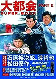 大都会 PARTⅡSUPER BOOK