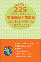 225 American English Verb & Preposition Combinations Japanese Version (Japanese Edition) Kindle Edition