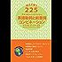 アメリカンイングリッシュ英語動詞&前置詞コンビネーション225