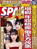 週刊SPA!(スパ) 2018年 5/1・8 合併号 [雑誌] 週刊SPA! (デジタル雑誌)
