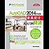 """AutoCAD 2014中文版家具设计从入门到精通 (清华社""""视频大讲堂""""大系CAD/CAM/CAE技术视频大讲堂)"""
