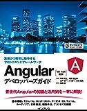 Angularデベロッパーズガイド 高速かつ堅牢に動作するフロントエンドフレームワーク
