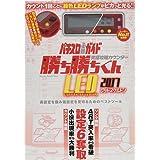 究極攻略カウンター勝ち勝ちくんLED2017 レッドスケルトン ([バラエティ])