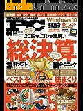Mr.PC (ミスターピーシー) 2019年 1月号 [雑誌]