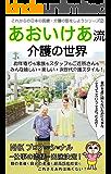 あおいけあ流 介護の世界 これからの日本の医療・介護の話をしようシリーズ