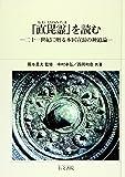 『直毘霊』を読む―二十一世紀に贈る本居宣長の神道論