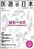 医道の日本2019年9月号(鍼灸∞ヨガ~東洋医学とヨガの親和性を生かす)