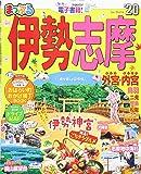 まっぷる 伊勢志摩'20 (マップルマガジン 東海 9)