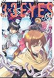 3×3EYES 幻獣の森の遭難者(3) (ヤングマガジンコミックス)