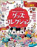 東京ディズニーリゾート グッズコレクション 2018‐2019 35周年スペシャル! (My Tokyo Disney Resort)