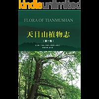 天目山植物志(套装共4册)