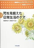 死を見据えた日常生活のケア (高齢者のエンドオブライフ・ケア実践ガイドブック 第 1巻)