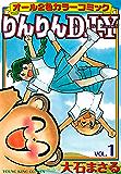 りんりんD・I・Y(1) (ヤングキングコミックス)