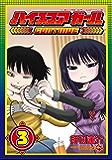 ハイスコアガール CONTINUE 3巻 (デジタル版ビッグガンガンコミックスSUPER)