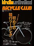 BiCYCLE CLUB (バイシクルクラブ)2017年11月号 No.391[雑誌]