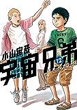 宇宙兄弟 オールカラー版(12) (モーニングコミックス)