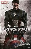 キャプテン・アメリカ ザ・ファースト・アベンジャー (ディズニーストーリーブック)