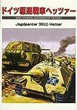 ドイツ駆逐戦車ヘッツァー