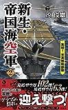 新生・帝国海空軍(2)集結! 米英機動部隊 (ヴィクトリーノベルス)