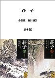 荘子 全訳注 合本版 (講談社学術文庫)