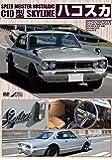 ハコスカ C10型スカイラインの全て [DVD]