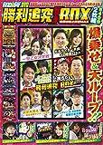パチスロ必勝ガイドDVD 勝利追究ガチBOX 限界突破上乗せMAX (<DVD>)
