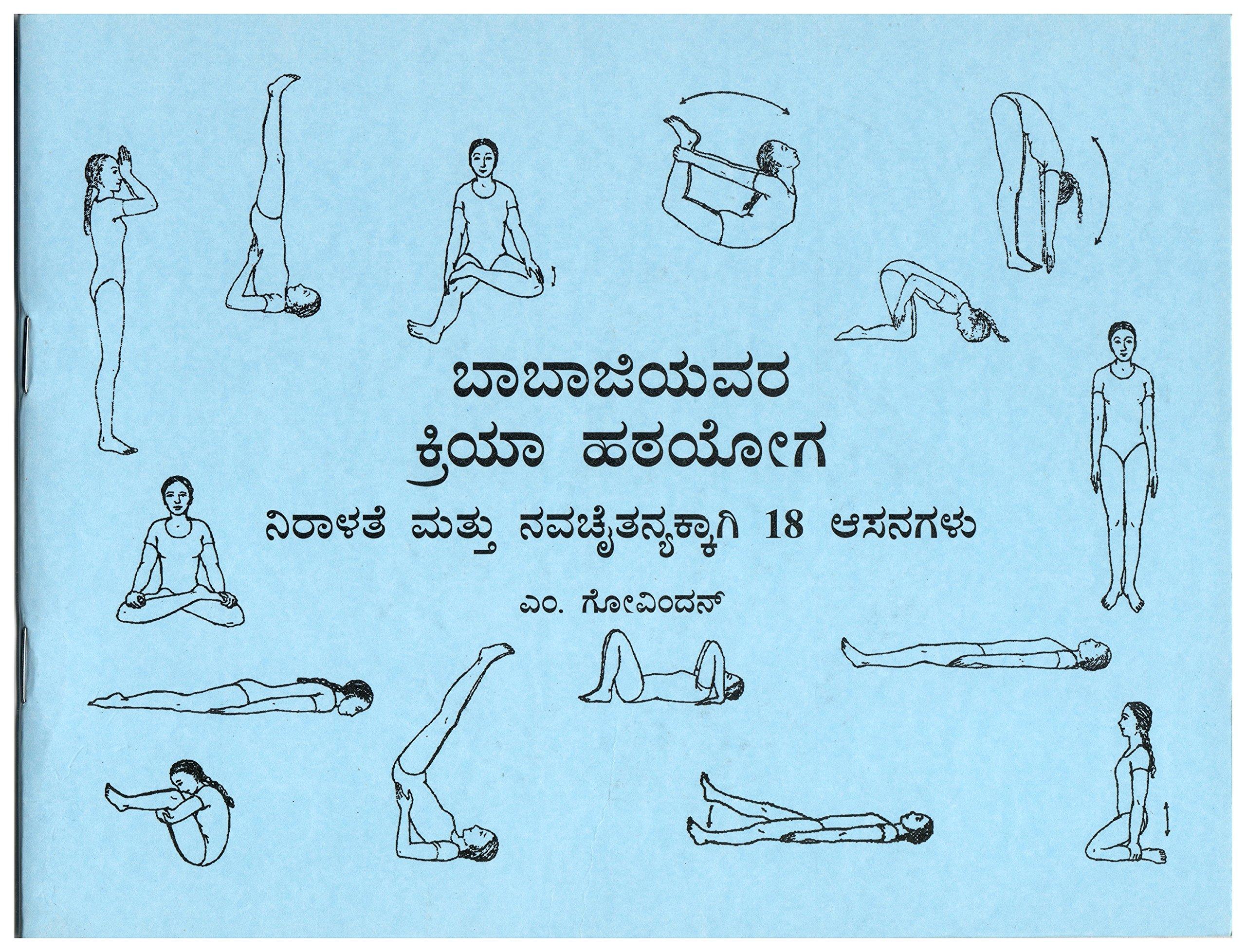 Yoga Asanas Kannada