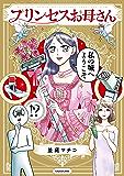プリンセスお母さん【電子特典付】 (コミックエッセイ)