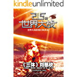"""虫:2.5次世界大战(科幻文学""""银河奖""""获奖作品系列)"""
