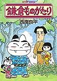 鎌倉ものがたり(35) (アクションコミックス)