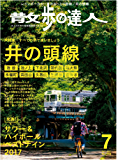 散歩の達人 2017年 07月号 [雑誌]