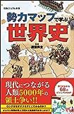 勢力マップで学ぶ世界史 (SBビジュアル新書)