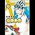 のりりん(10) (イブニングコミックス)