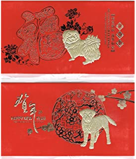 Amazon 4 pcs 2018 chinese new year cards happiness happy 4 pcs 2018 happy chinese new year cards for the year of dog m4hsunfo