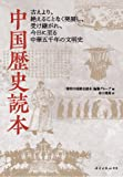 中国歴史読本