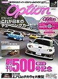 Option - オプション - 2018年 9月号 No.500 【特別付録】創刊500号記念 DVD付