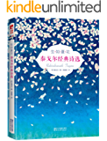 作家榜经典:生如夏花(泰戈尔经典诗选,全彩插图双语珍藏版) (大星文化出品)