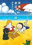 将棋の渡辺くん(2) (週刊少年マガジンコミックス)