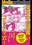 Yu-Sa作品集『魔女のお見舞い』『コトダマ式!』 (22世紀アート)