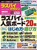 ラズパイマガジン 2019年4月号 (日経BPパソコンベストムック)