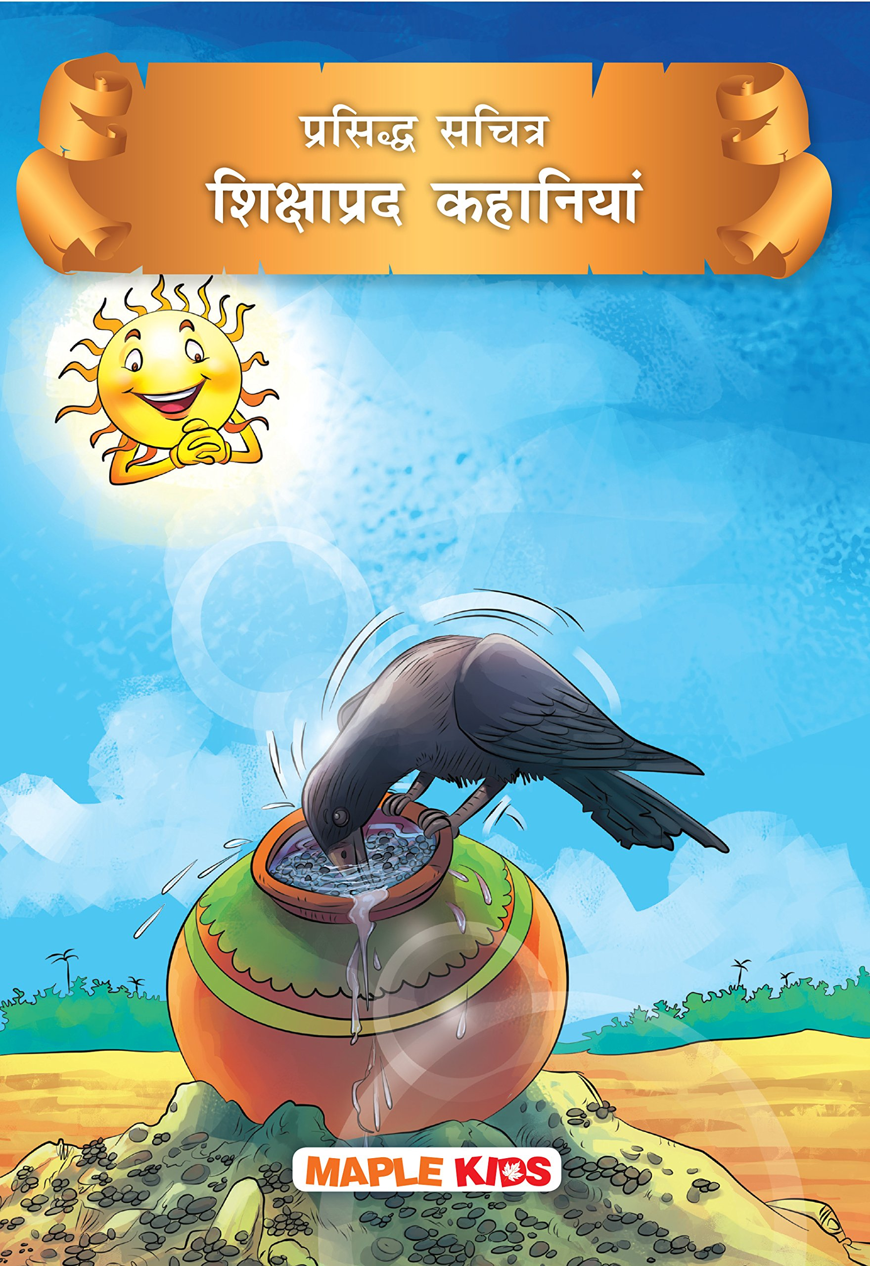 Buy Moral Stories (Illustrated) (Hindi) Book Online at Low