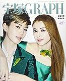 宝塚GRAPH(グラフ) 2019年 08 月号 [雑誌]