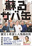 蘇るサバ缶  震災と希望と人情商店街