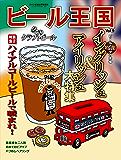 ビール王国 Vol.9 2016年 2月号 [雑誌]