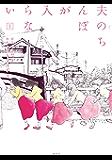 夫のちんぽが入らない(1) (ヤングマガジンコミックス)