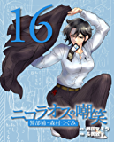ニコラオスの嘲笑(16) (週刊女性コミックス)