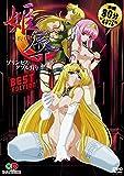 姫辱 Best Edition [DVD]