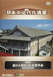 Amazon.co.jp | 日本の近代化遺...