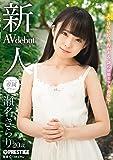 新人 プレステージ専属デビュー(未公開映像DVD付き)(数量限定)/プレステージ
